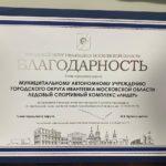 Награждение волонтеров «Лидера»